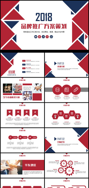 完整框架品牌推广方案PPT模板