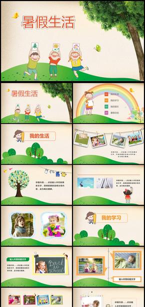 炫彩我的暑假生活电子相册儿童成长档案PPT模板