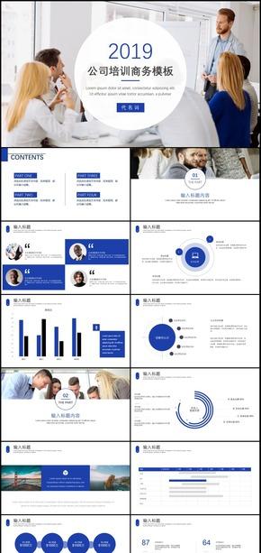 企业培训入职员工团队目标计划管理PPT模板
