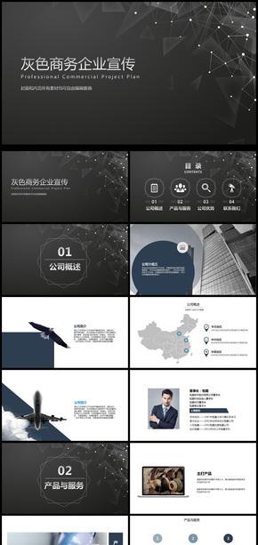 灰色商务公司简介企业宣传公司推广PPT模板