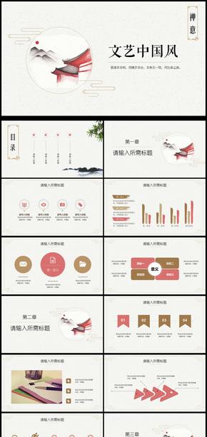 中式中国风文艺复古PPT模板