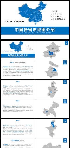 蓝色中国地图PPT地图矢量动态PPT