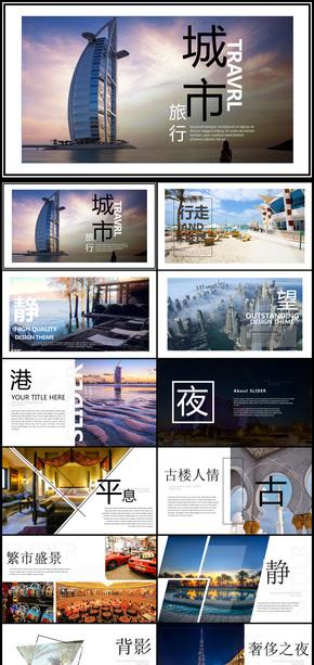 城市旅行相册作品集PPT模板