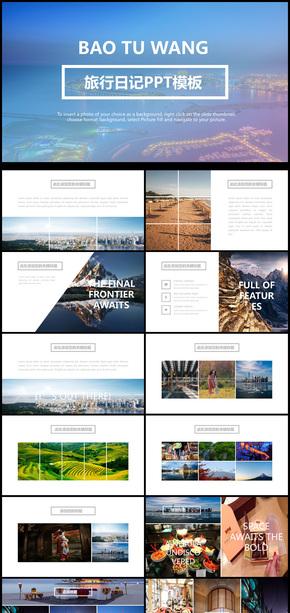 杂志发风格旅游日记相册PPT模板