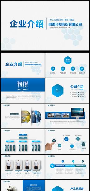 科技简约企业介绍公司简介通用ppt动态模板