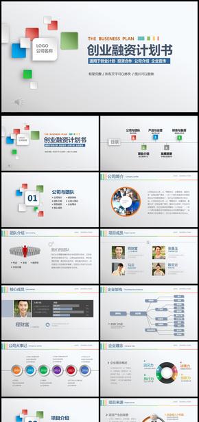 商业计划书模板创业融资商业计划书PPT模板