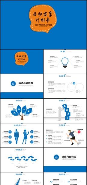 2018年企业策划商业计划书PPT模板