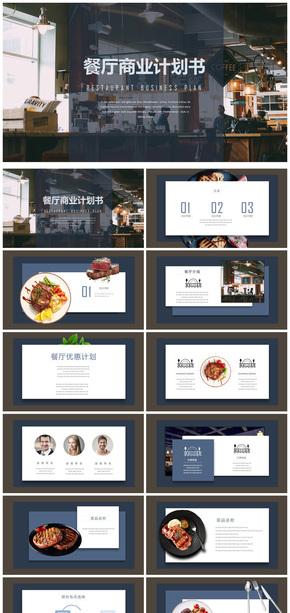 餐饮美食主题酒店餐厅宣传创意ppt模板