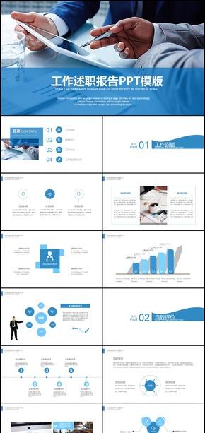 商务办总结计划PPT工作总结PPT模板