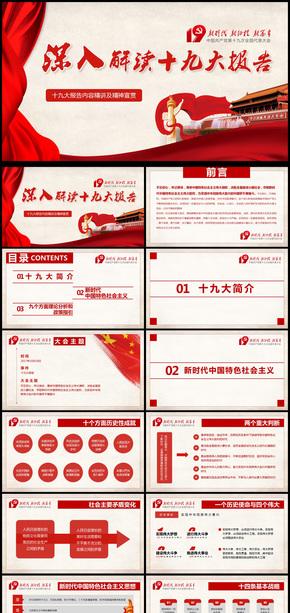 十九大报告精神学习新时代党员党课PPT模板