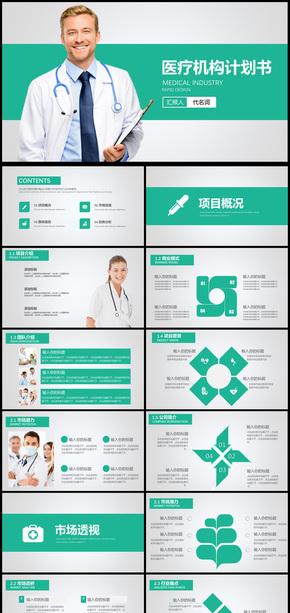 医疗机构计划书医学通用PPT动态模版