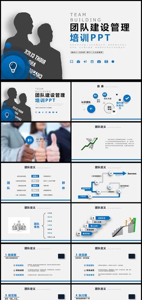 企业文化职场团队合作团队建设通用PPT动态模板