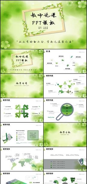 绿色清新时尚教师说课PPT模板带完整框架