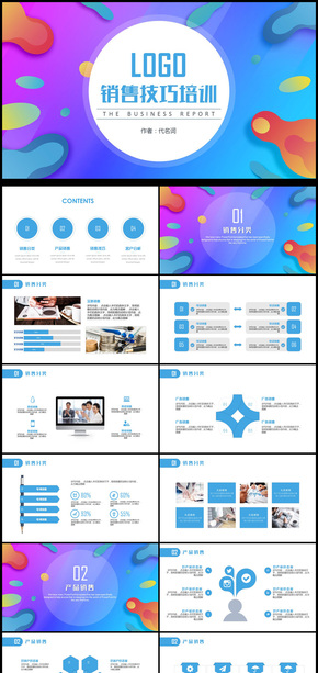 公司销售部销售技巧培训教育营销方案PPT模板