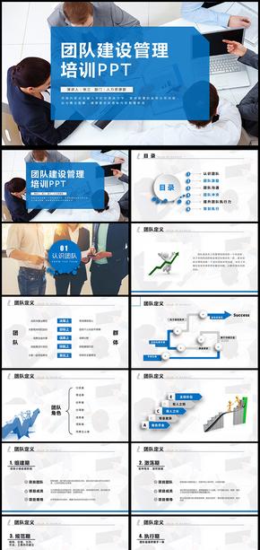 蓝色公司人力资源团队建设与管理培训通用ppt动态模板
