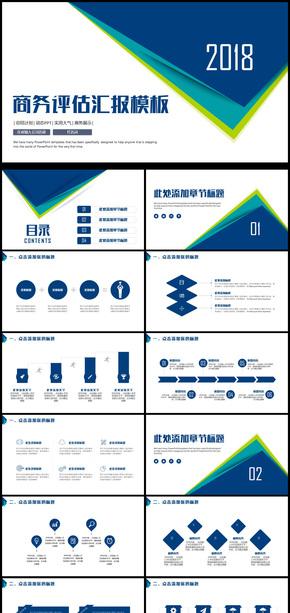 蓝色工作总结计划商务评估汇报PPT模板