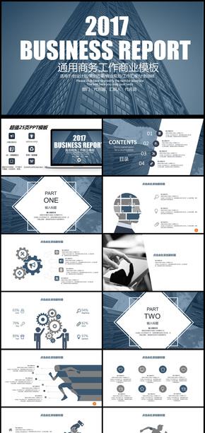 简约创业计划书商业项目计划书商务PPT模板