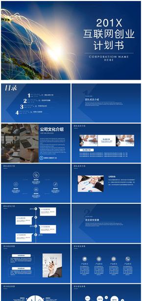 商务互联网行业项目创业融资商业计划书PPT模板