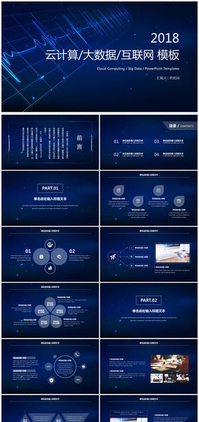 2018年云计算互联网商务智能科技大数据通用PPT动态模板