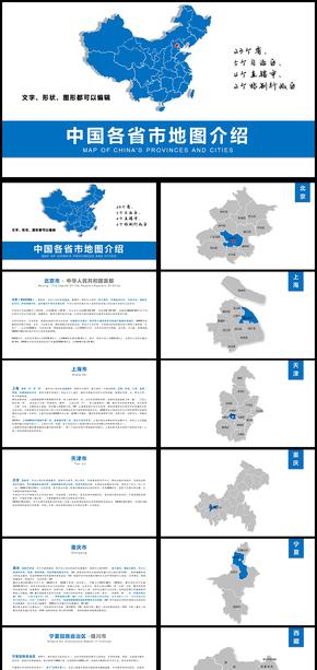 中国地图PPT各省市地图矢量动态PPT模板