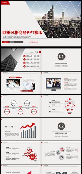 红色欧美风格简约创意商务通用PPT模板