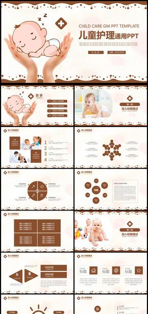商务儿童护理动态通用PPT模板