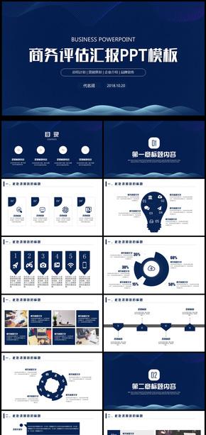 框架完整企业计划书商务总结汇报PPT模板