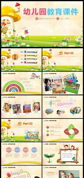 小学生卡通幼儿园教育课件PPT模板