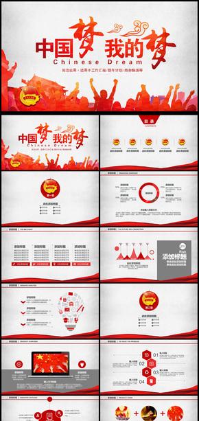 大气简约中国梦我的梦梦想主题演讲PPT模板