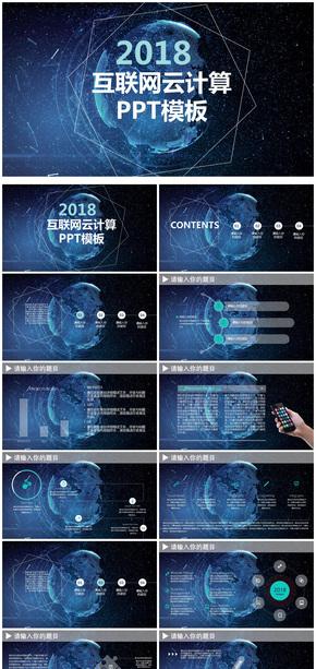 简约大数据云计算互联网科技网络安全PPT动态模板