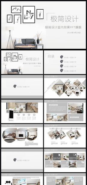 简洁简约家居室内设计PPT模板