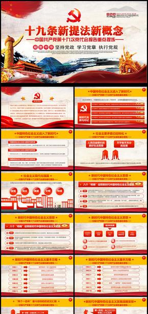 十九大报告19条新提法新概念微党课PPT动态模板