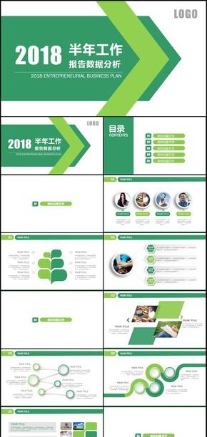 2018年度财务数据分析报告PPT模板