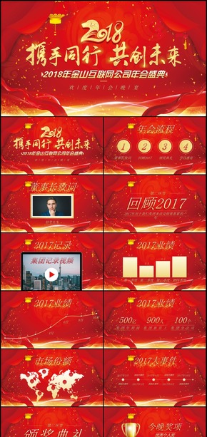 2018狗年会中国风颁奖盛典通用PPT模板