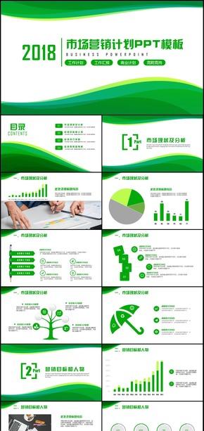 企业市场营销策划方案通用动态PPT模板
