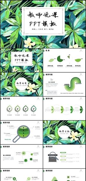 清新绿色课程设计教师说课动态PPT模板