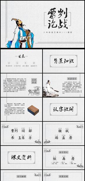 2017曹刿论战八年级语文公开课课件PPT模板