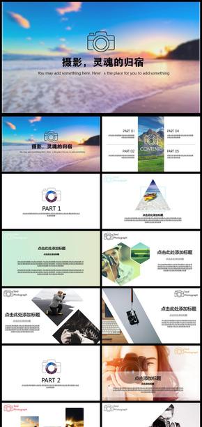 旅游摄影相册旅行日记照片图片PPT模板