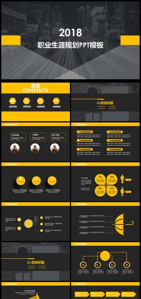 企业招聘新员工入职培训时尚创意通用ppt模板图片