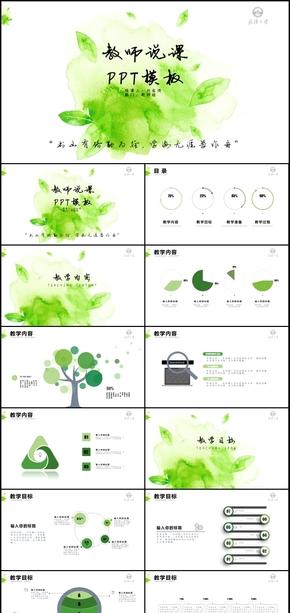 绿叶清新教育教学课程设计教师说课PPT模板