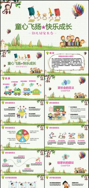 创意卡通可爱快乐成长幼儿园ppt模板