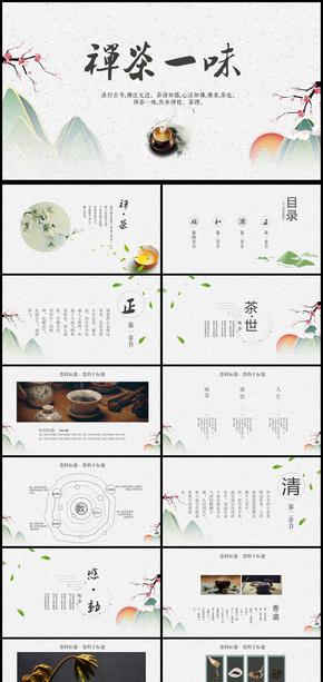 中国风茶文化茶叶产品介绍通用PPT模板