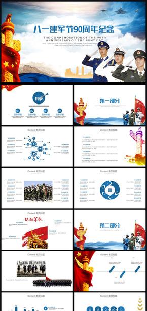 八一建军节中国人民解放军建军90周年PPT模板