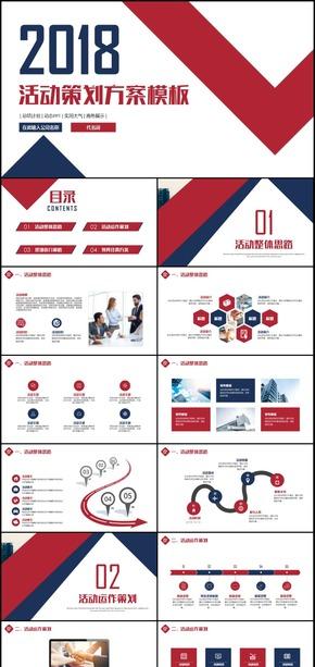 活动策划营销销售方案书PPT模板