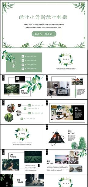 绿色小清新文艺PPT模板