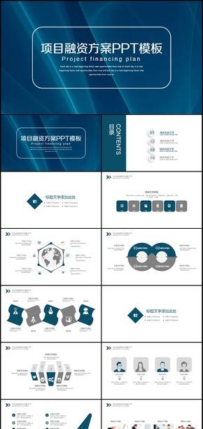 商务创业商业项目融资计划书PPT模板