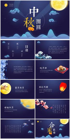唯美大气传统节日中秋节介绍动态PPT模板