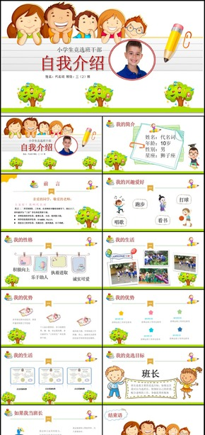 卡通创意小学生竞选班委自我介绍ppt模板