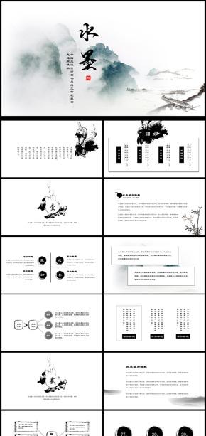 中国风大气水墨创业计划书PPT模板