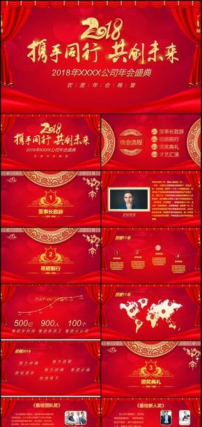 2018年开门红颁奖典礼表彰大会总结通用PPT模板